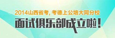 2014山西省考德上公培大同分校面