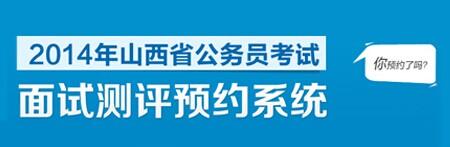 2014年山西省省考面试预约测评